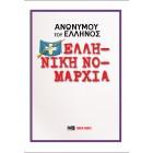 Ελληνική  Νομαρχία