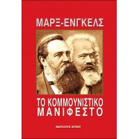 Το Κομμουνιστικό Μανιφέστο