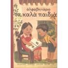 Αλφαβητάριο - Τα Καλά Παιδιά (δεμένο)