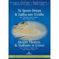 DVD Αρχαία Θέατρα και Στάδια,