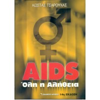 AIDS – Όλη η Αλήθεια