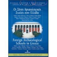 DVD Αρχαιολογικές Σχολές,