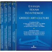 ΚΑΣΕΤΙΝΑ 4 DVD Ελλάδα Τέχνη Πολιτισμός