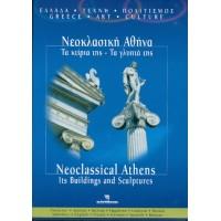 DVD Νεοκλασσική Αθήνα,
