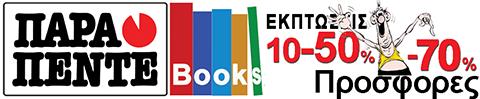 Parapentebooks